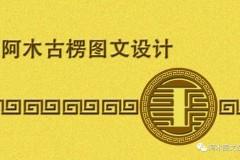 AI PS蒙古特色名片