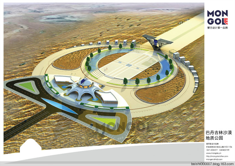 巴丹吉林沙漠地质公园设计  20180517_113853_000.jpg