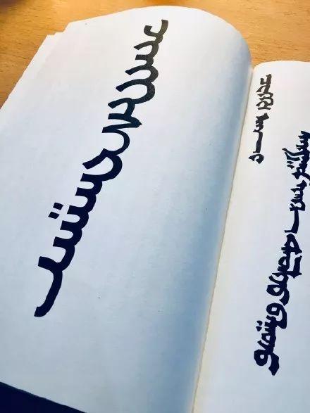 传统蒙古文字型设计文档,感受蒙古文字的美