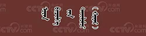 【CNTV视频】蒙古文书法讲堂(第二期)