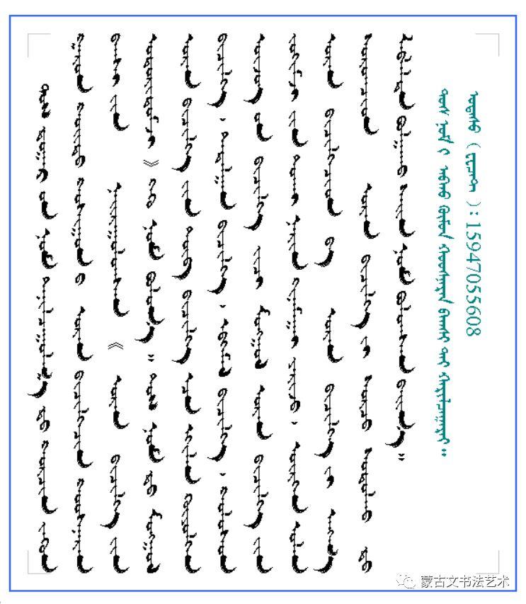 蒙古文书法导论