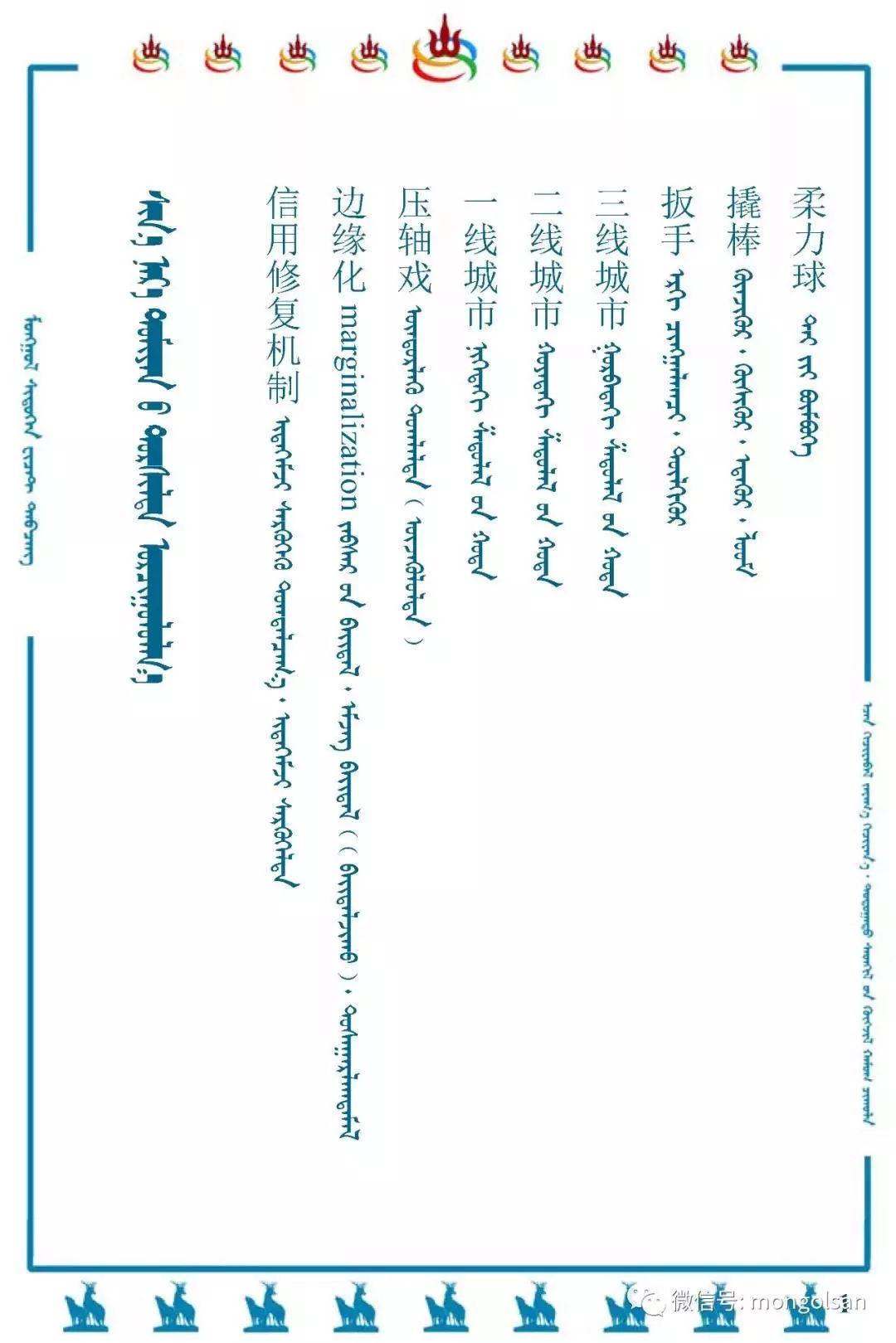 最新名词蒙古语翻译参考