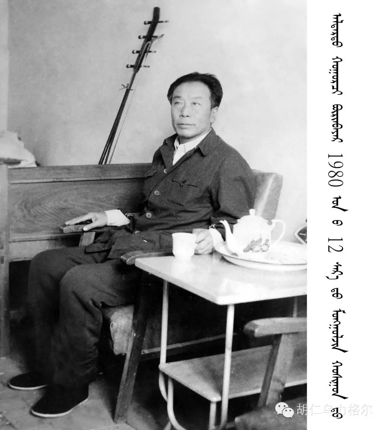 🔴🔴【大师系列】著名胡尔奇们的珍贵照片(4)——著名胡尔奇布仁巴雅尔大师