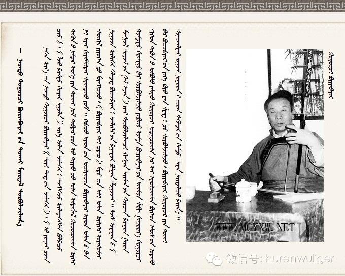 著名胡尔齐——布仁巴雅尔简介(2)