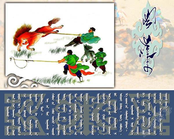 蒙古族习俗图文(蒙古文)3蒙古族习 (59).jpg