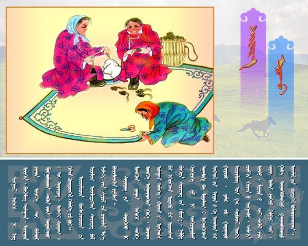蒙古族习俗图文(蒙古文)3蒙古族习 (64).jpg