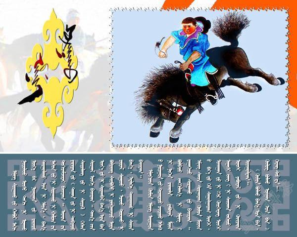蒙古族习俗图文(蒙古文)3蒙古族习 (67).jpg