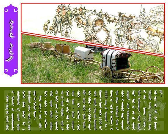 蒙古族习俗图文(蒙古文)3蒙古族习 (73).jpg