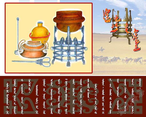 蒙古族习俗图文(蒙古文)3蒙古族习 (65).jpg