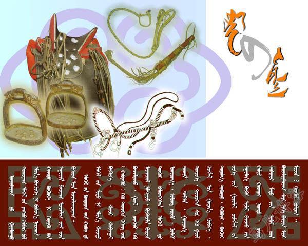 蒙古族习俗图文(蒙古文)3蒙古族习 (66).jpg