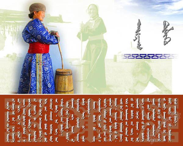 蒙古族习俗图文(蒙古文)3蒙古族习 (63).jpg