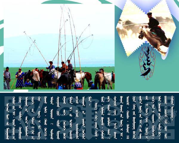 蒙古族习俗图文(蒙古文)3蒙古族习 (68).jpg