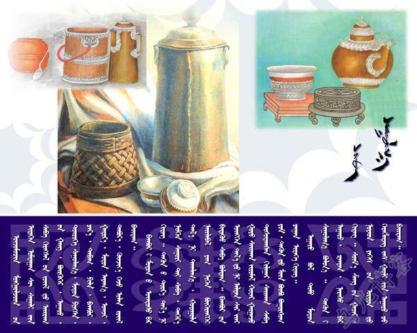 蒙古族习俗图文(蒙古文)3蒙古族习 (70).jpg