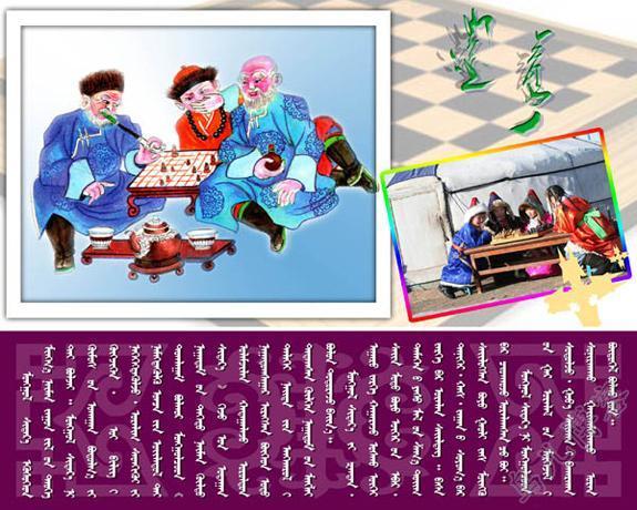 蒙古族习俗图文(蒙古文)3蒙古族习 (80).jpg