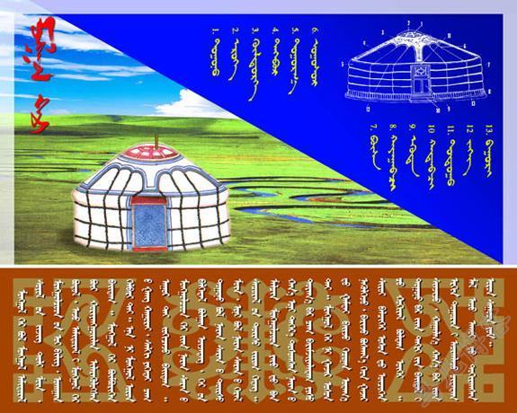 蒙古族习俗图文(蒙古文)3蒙古族习 (78).jpg