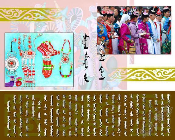 蒙古族习俗图文(蒙古文)3蒙古族习 (76).jpg