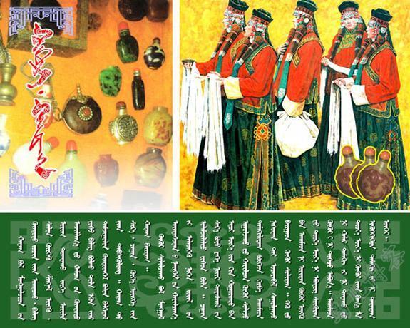 蒙古族习俗图文(蒙古文)3蒙古族习 (74).jpg