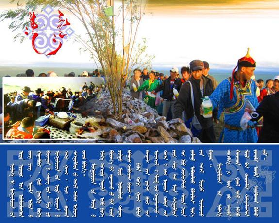蒙古族习俗图文(蒙古文)3蒙古族习 (79).jpg