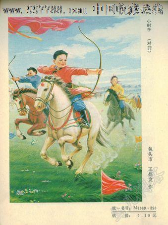 年华风格的蒙古题材画 第11张