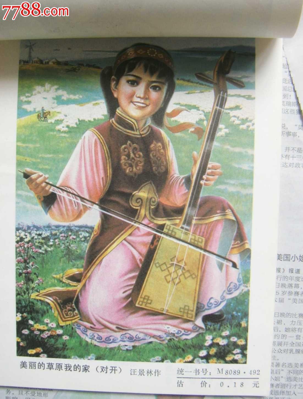 年华风格的蒙古题材画 第13张