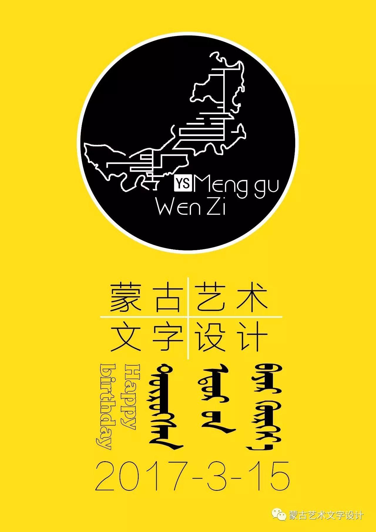 蒙古艺术文字设计 第1张