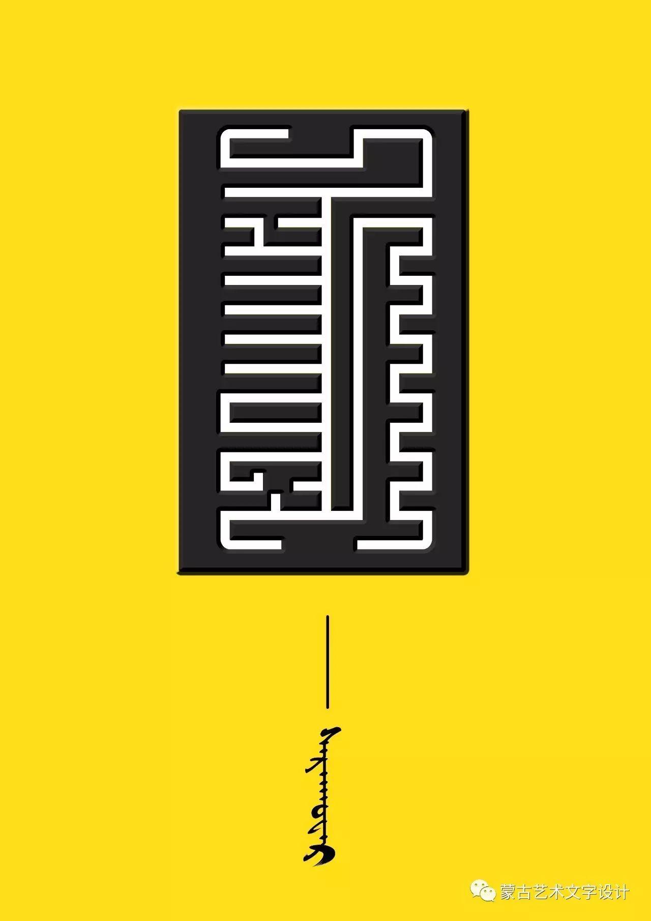 蒙古艺术文字设计 第7张