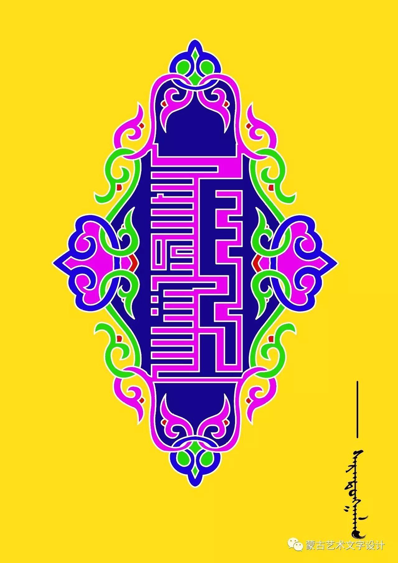 蒙古艺术文字设计 第5张