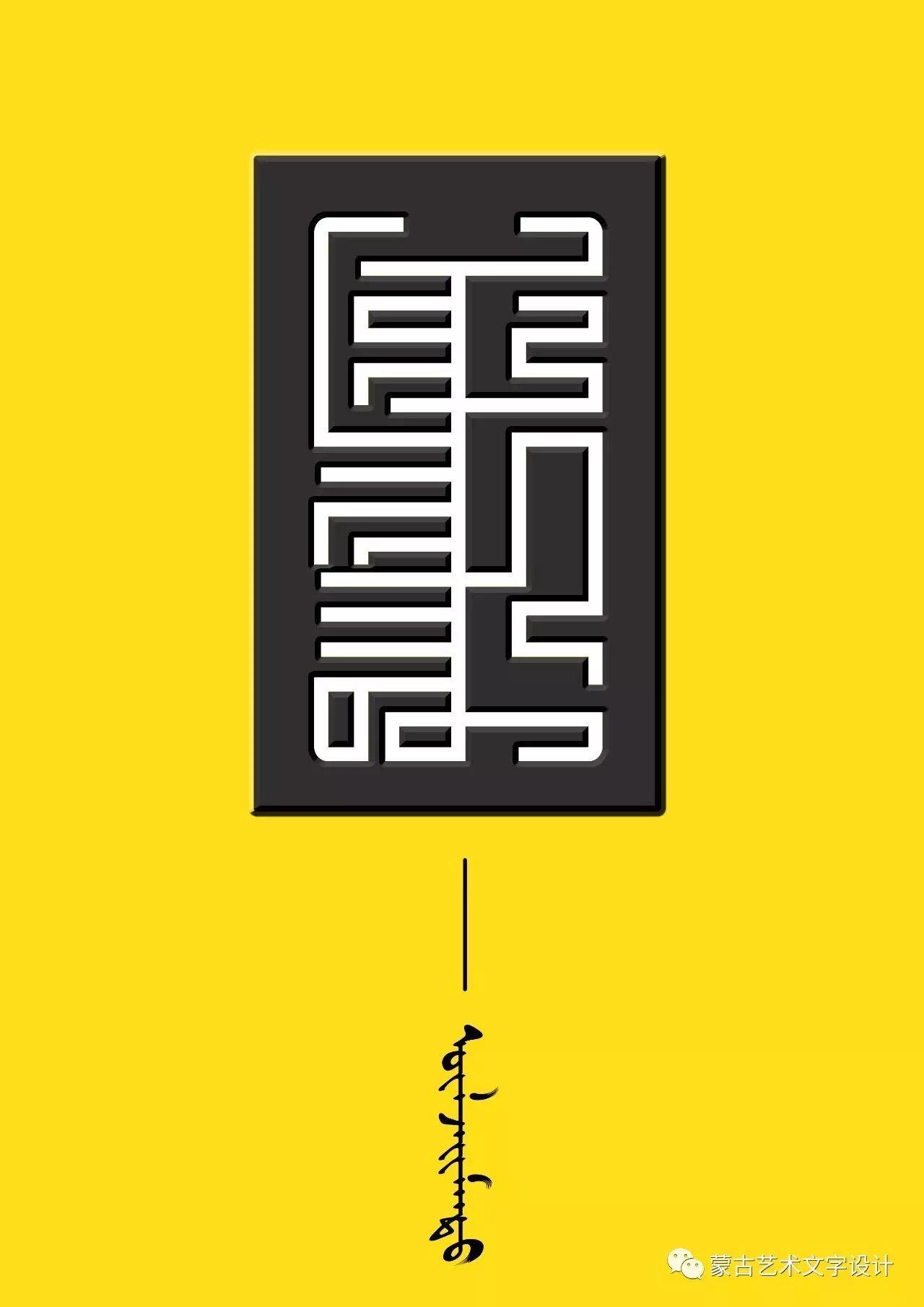蒙古艺术文字设计 第9张