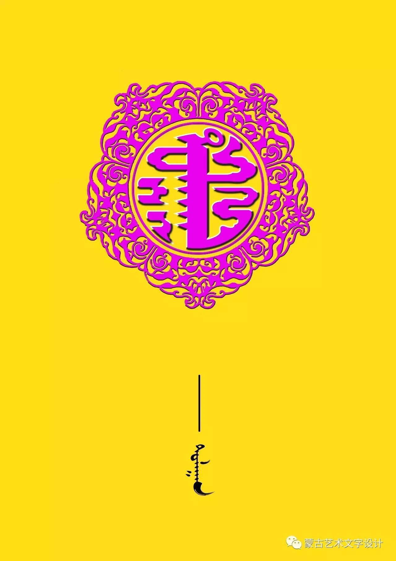 蒙古艺术文字设计 第12张