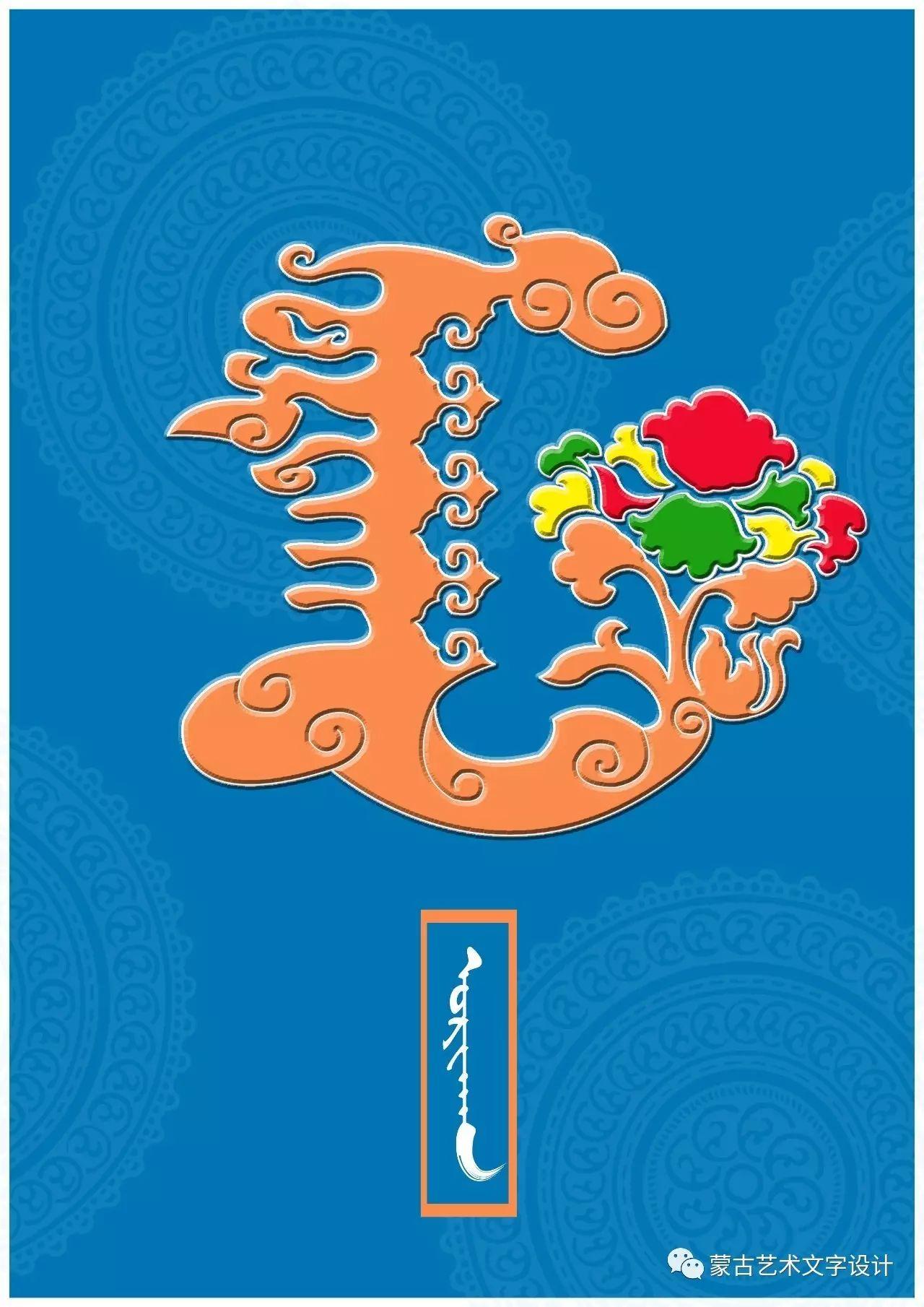 蒙古艺术文字设计 第14张