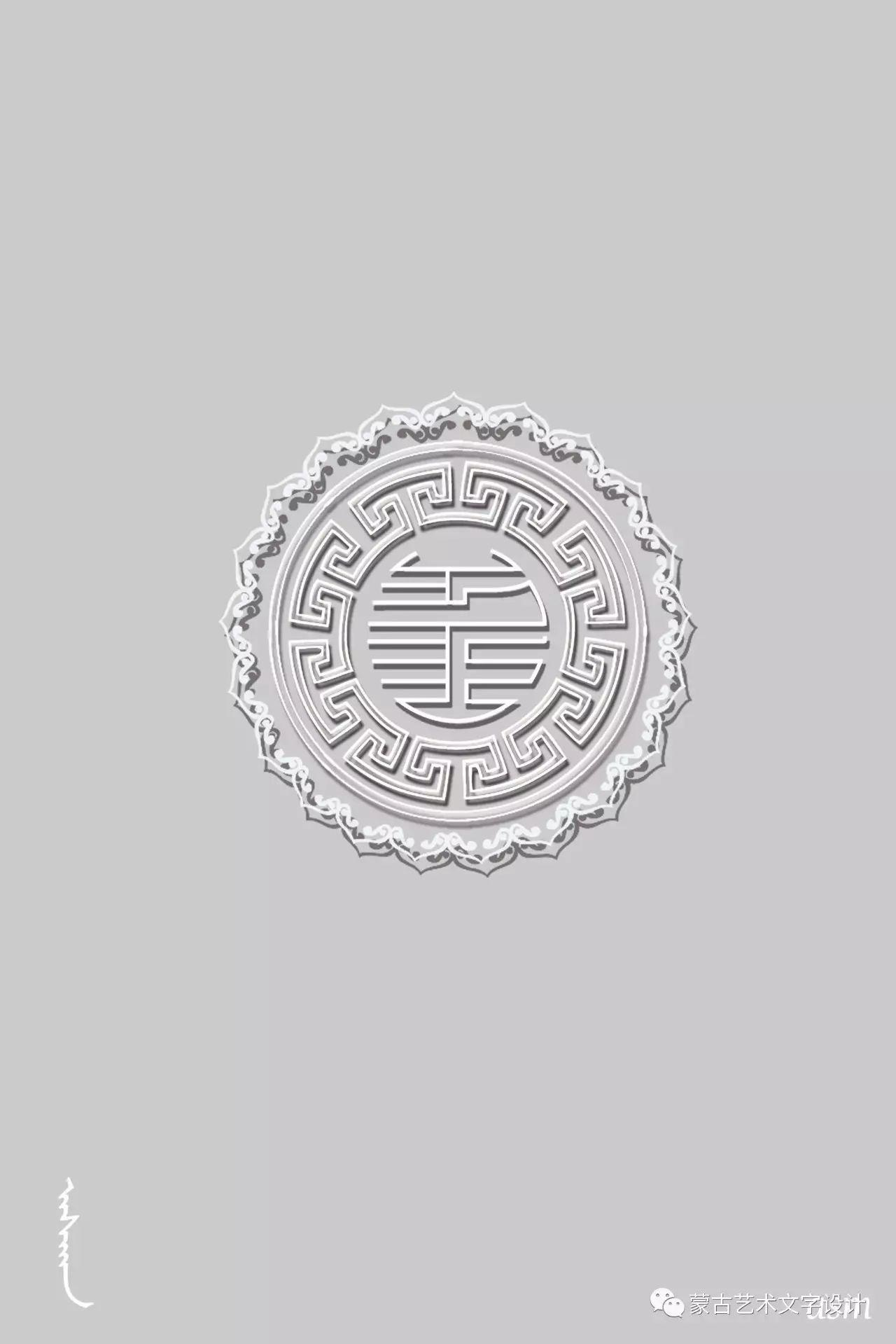 蒙古艺术文字设计 第21张