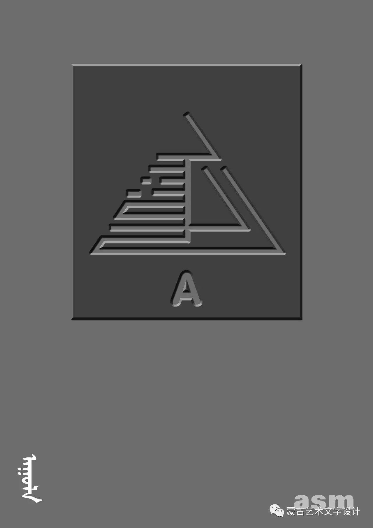 蒙古艺术文字设计 第19张