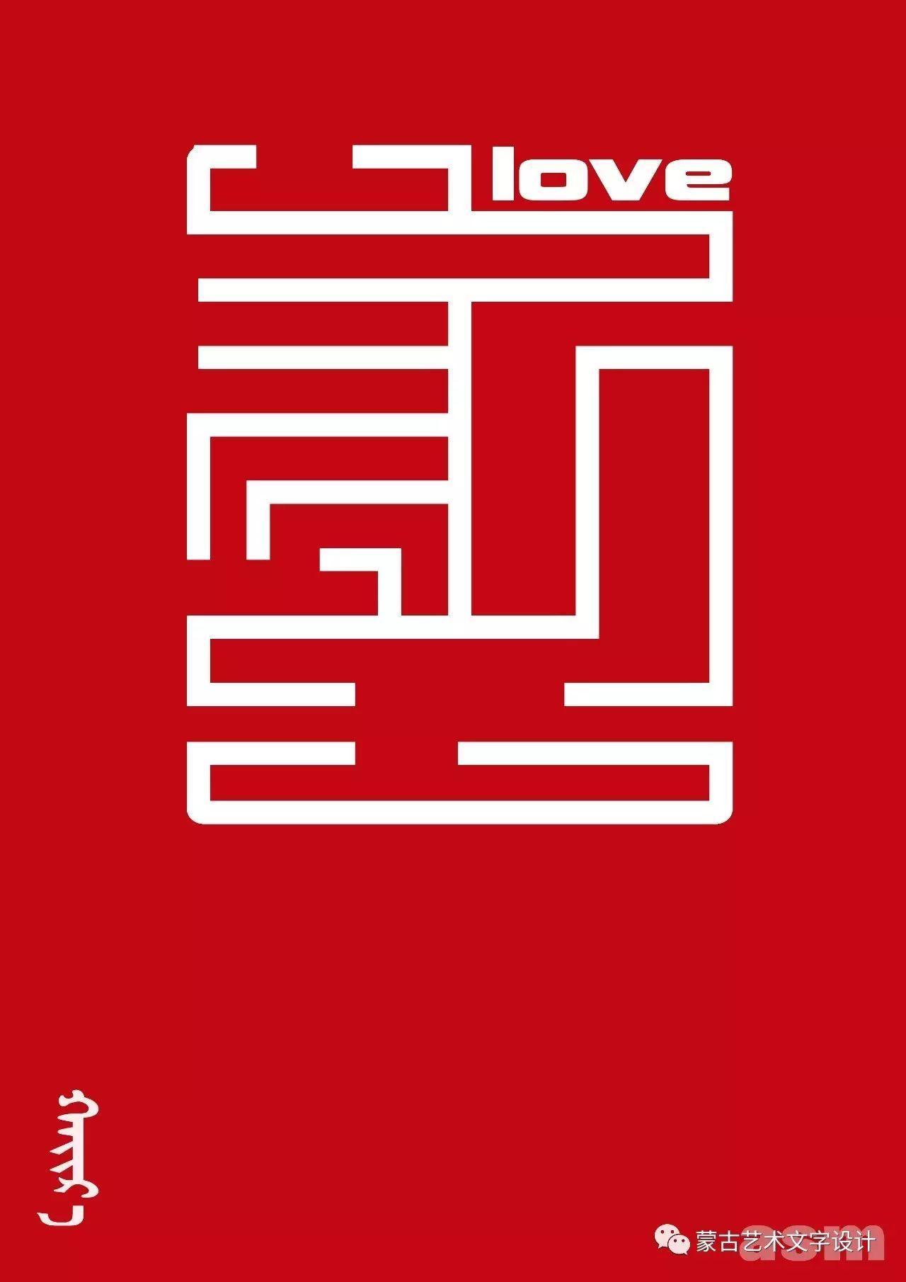 蒙古艺术文字设计 第22张