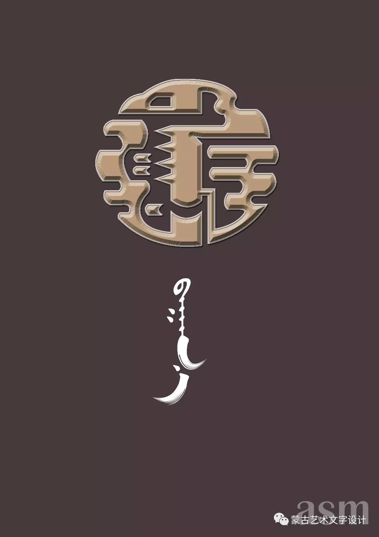 蒙古艺术文字设计 第28张