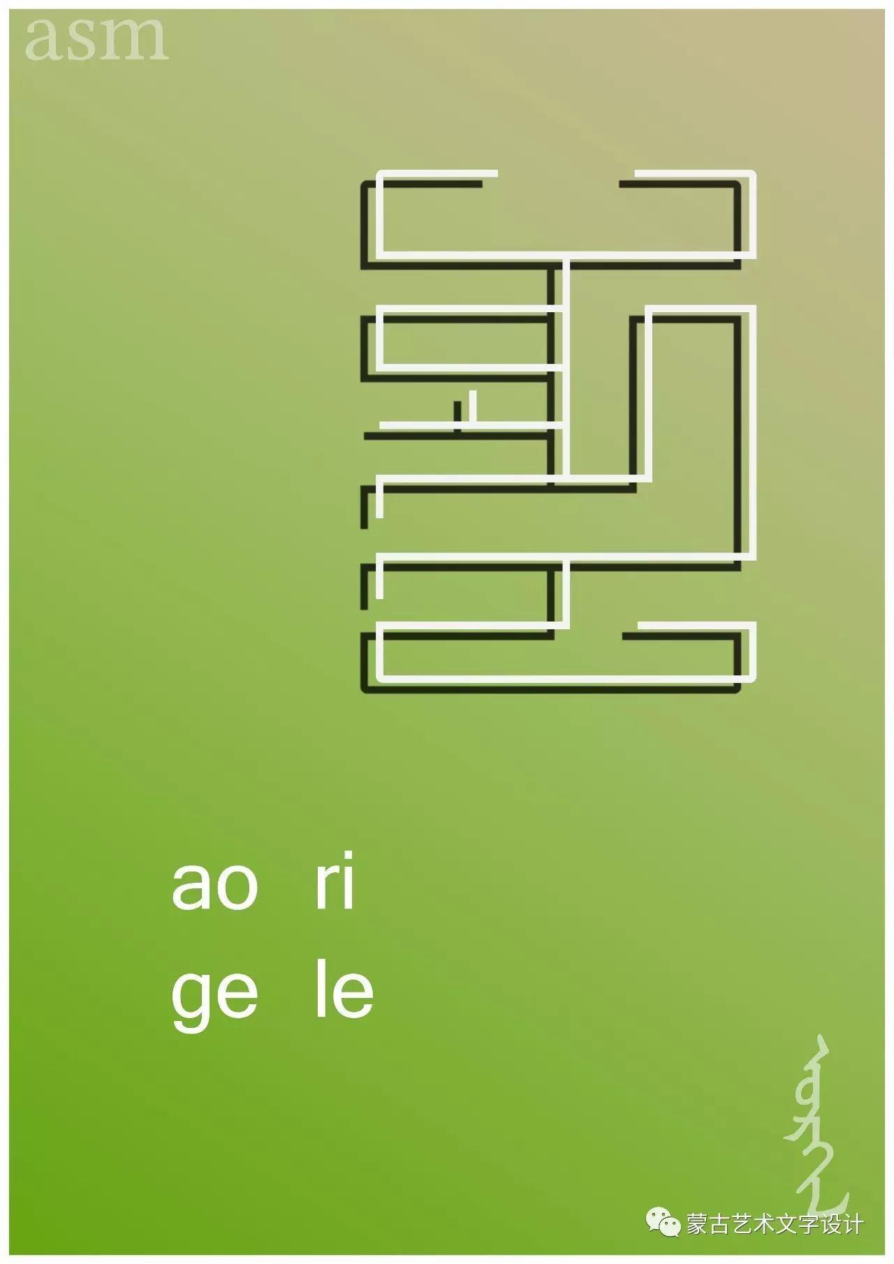 蒙古艺术文字设计 第26张
