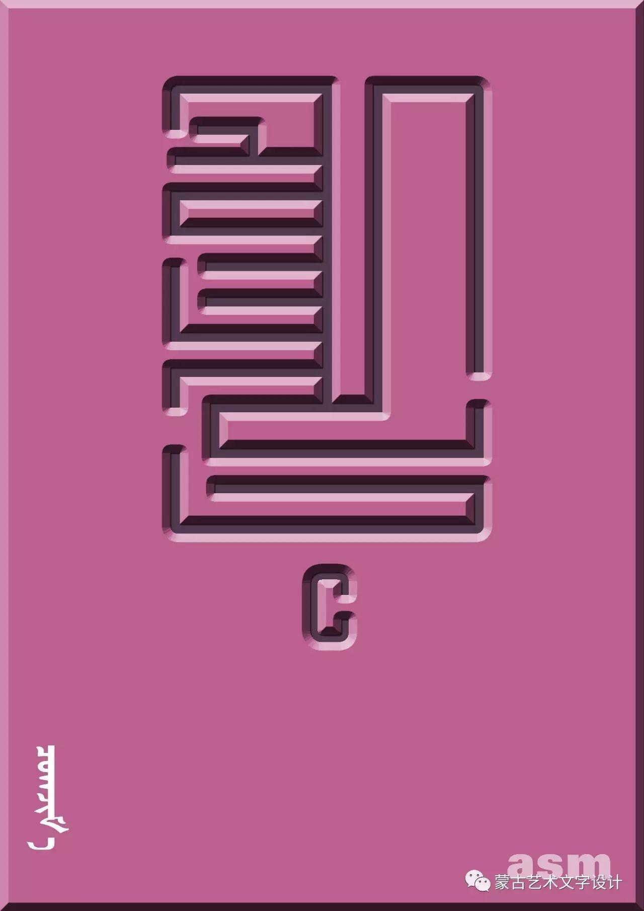 蒙古艺术文字设计 第33张