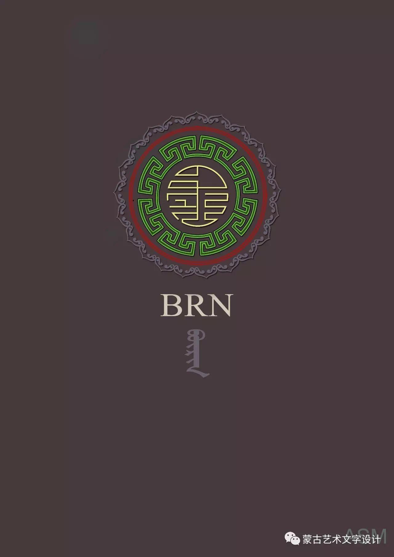 蒙古艺术文字设计 第34张