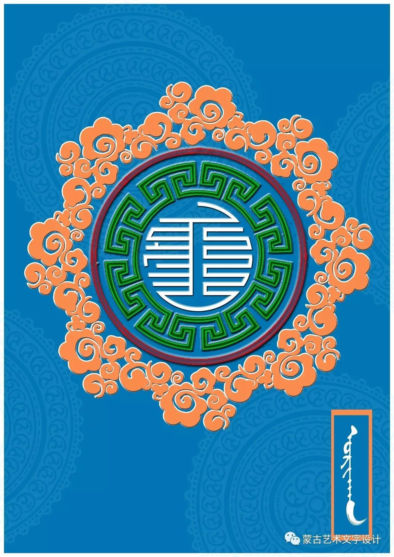 蒙古艺术文字设计 第30张