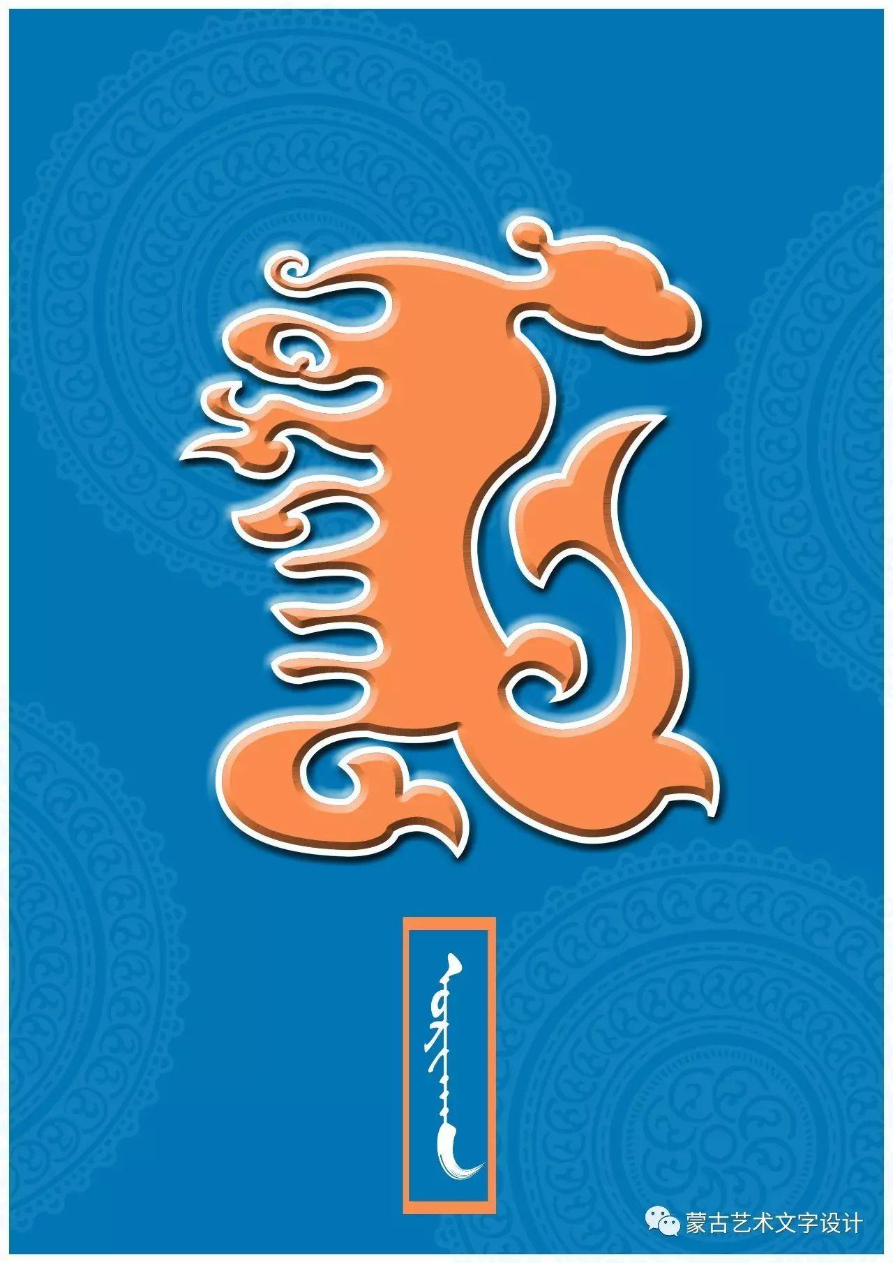 蒙古艺术文字设计 第37张