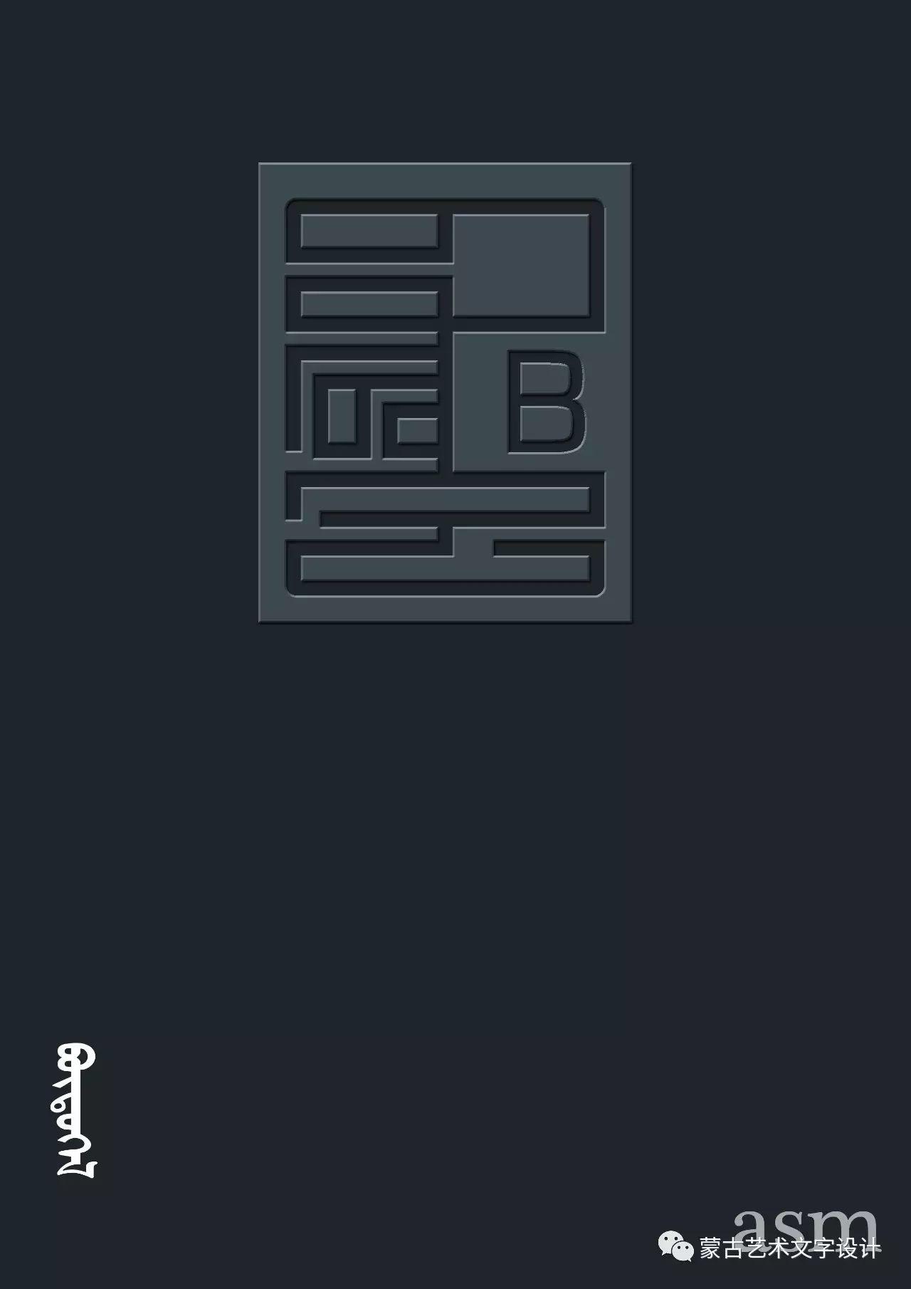 蒙古艺术文字设计 第35张