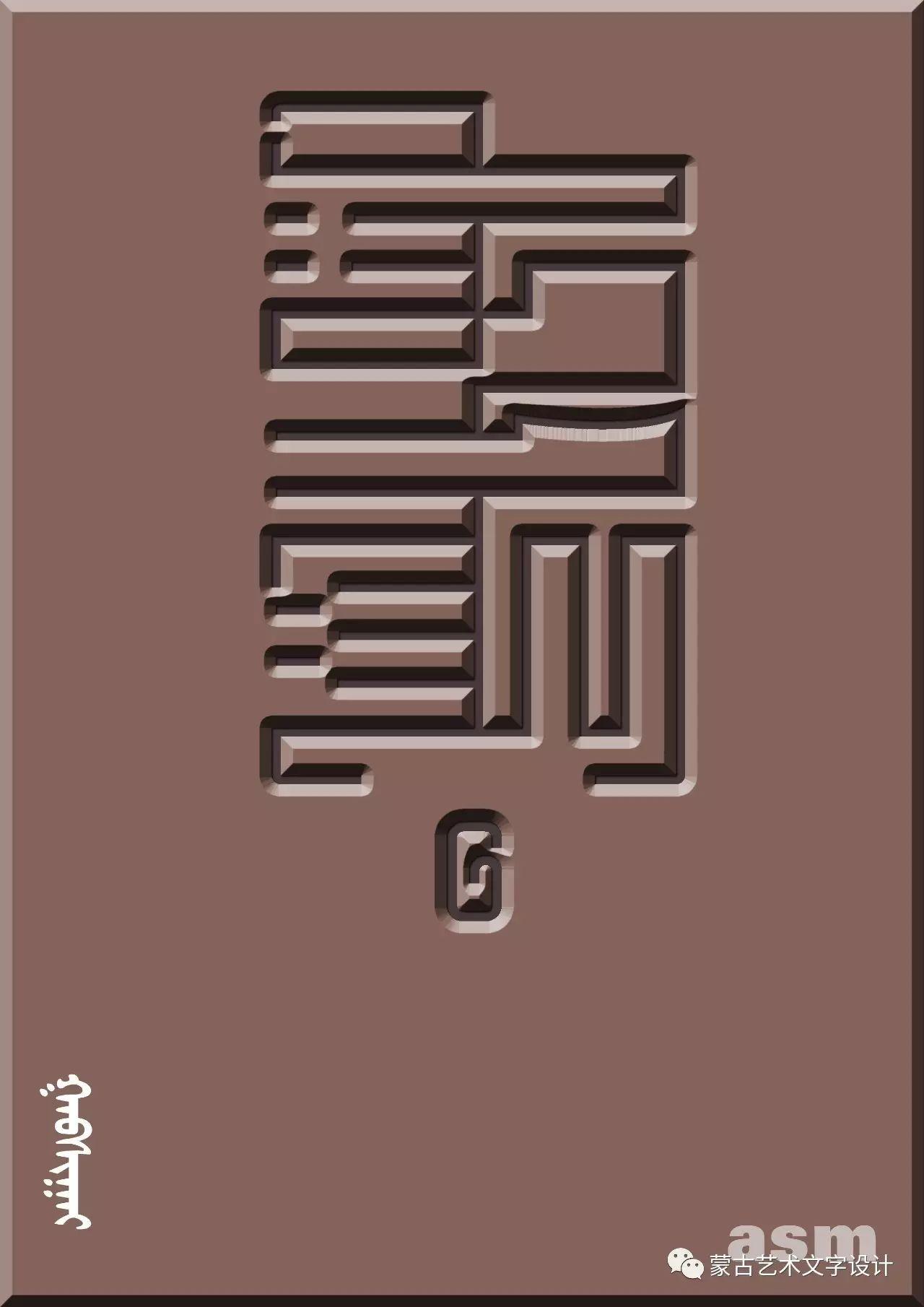 蒙古艺术文字设计 第39张