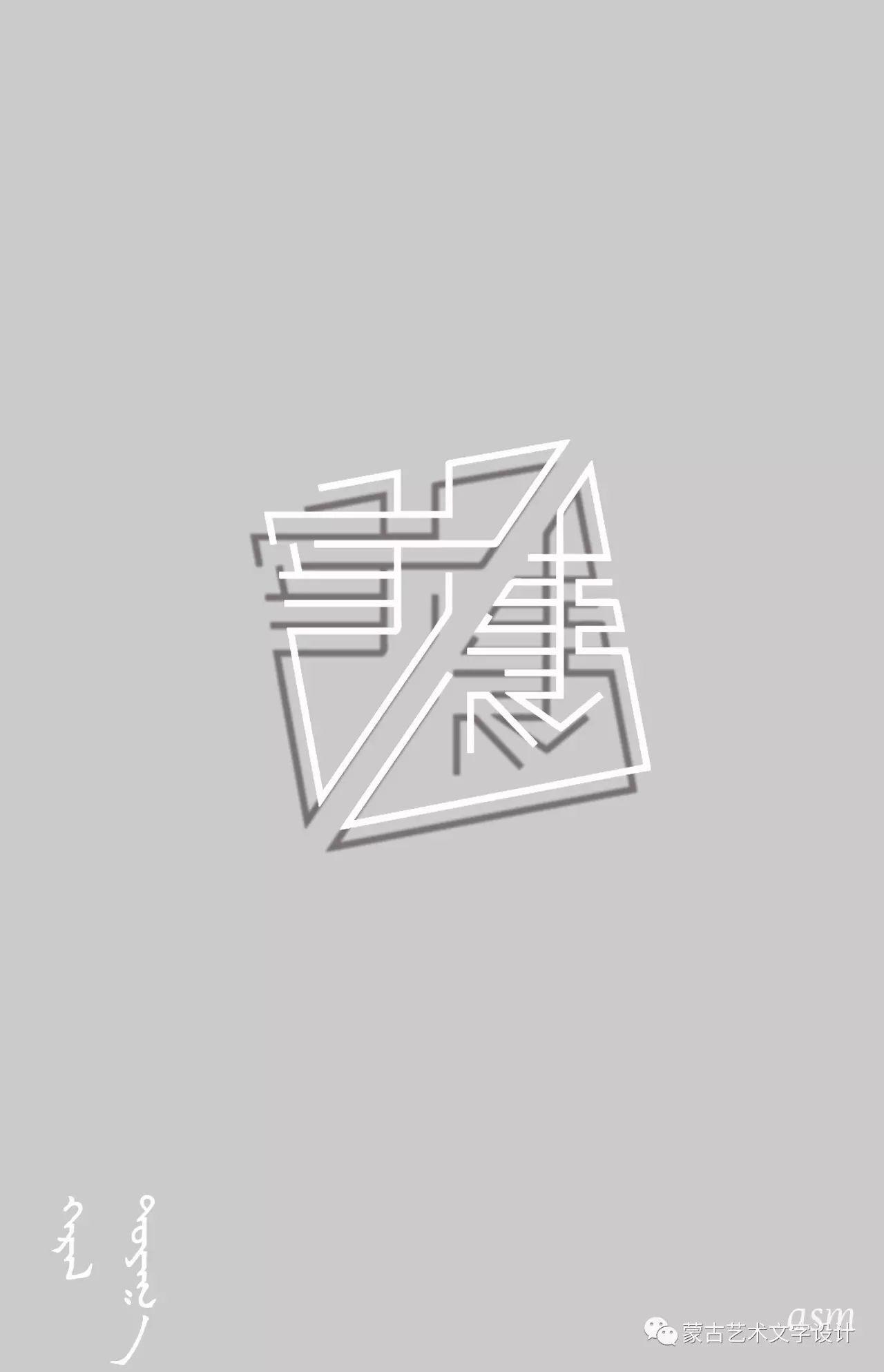 蒙古艺术文字设计 第40张
