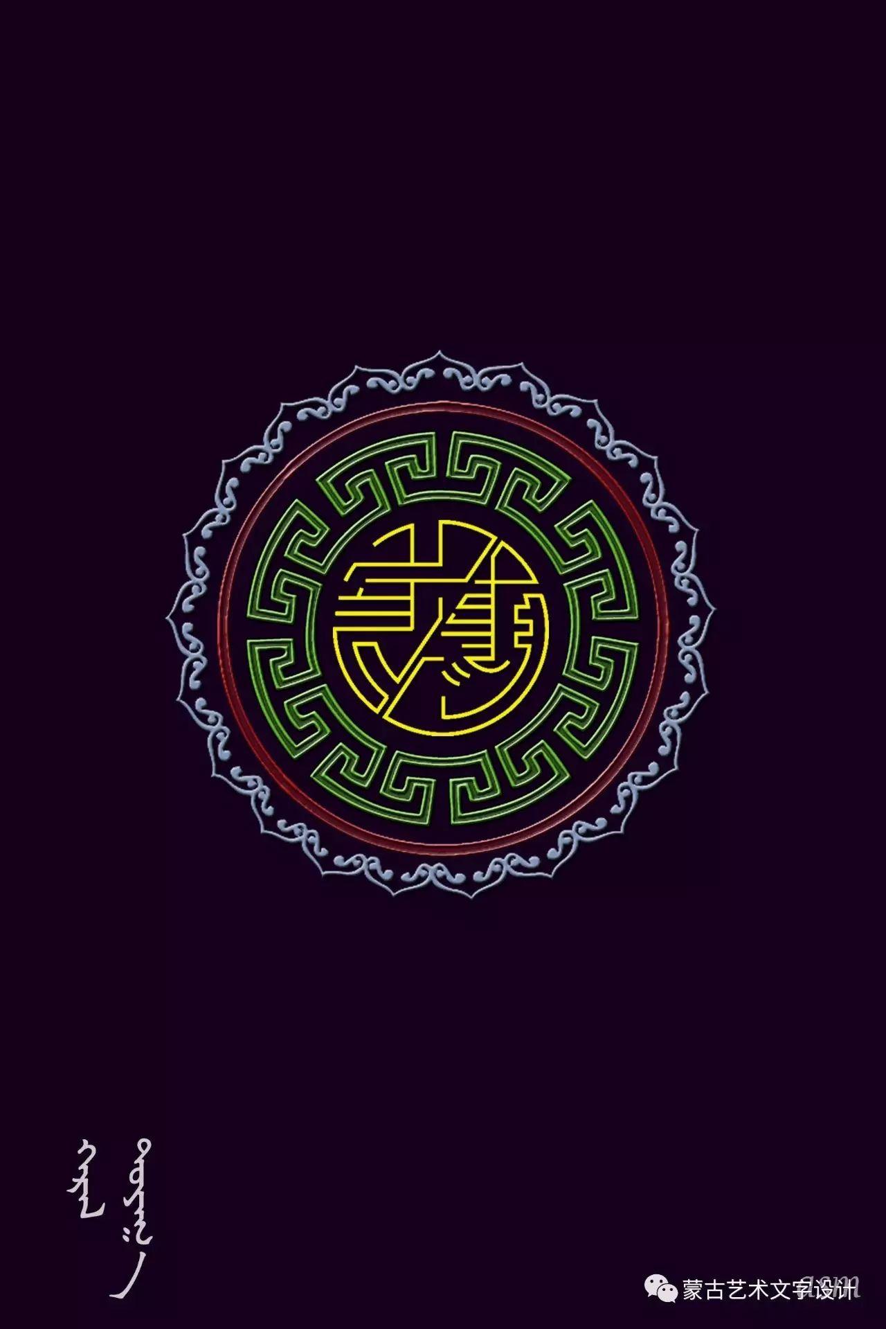蒙古艺术文字设计 第41张