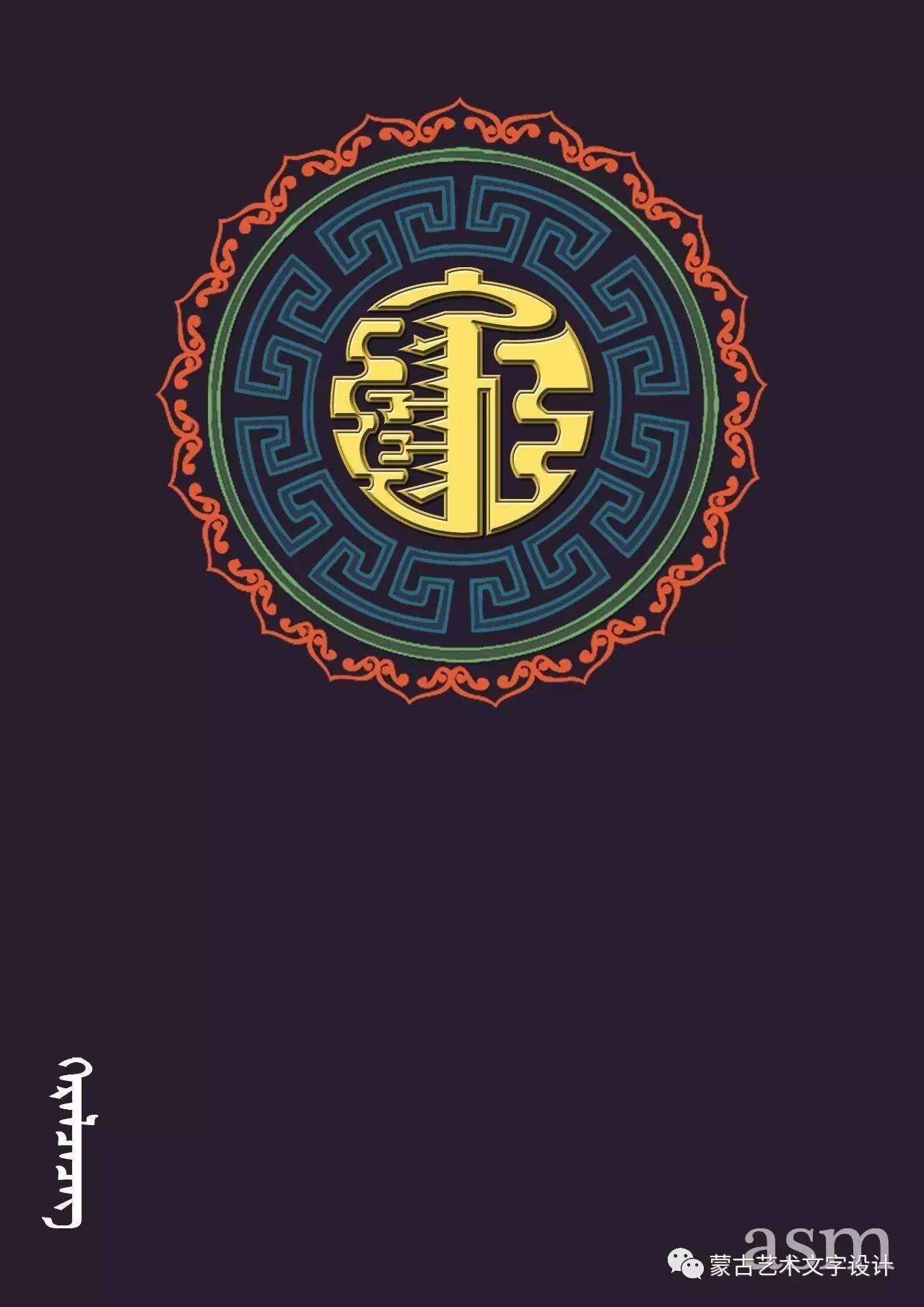 蒙古艺术文字设计 第42张