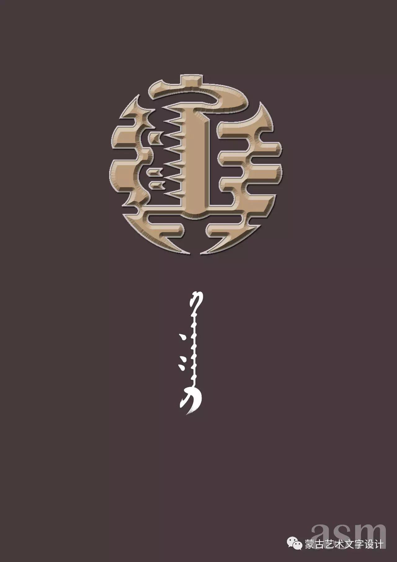 蒙古艺术文字设计 第43张