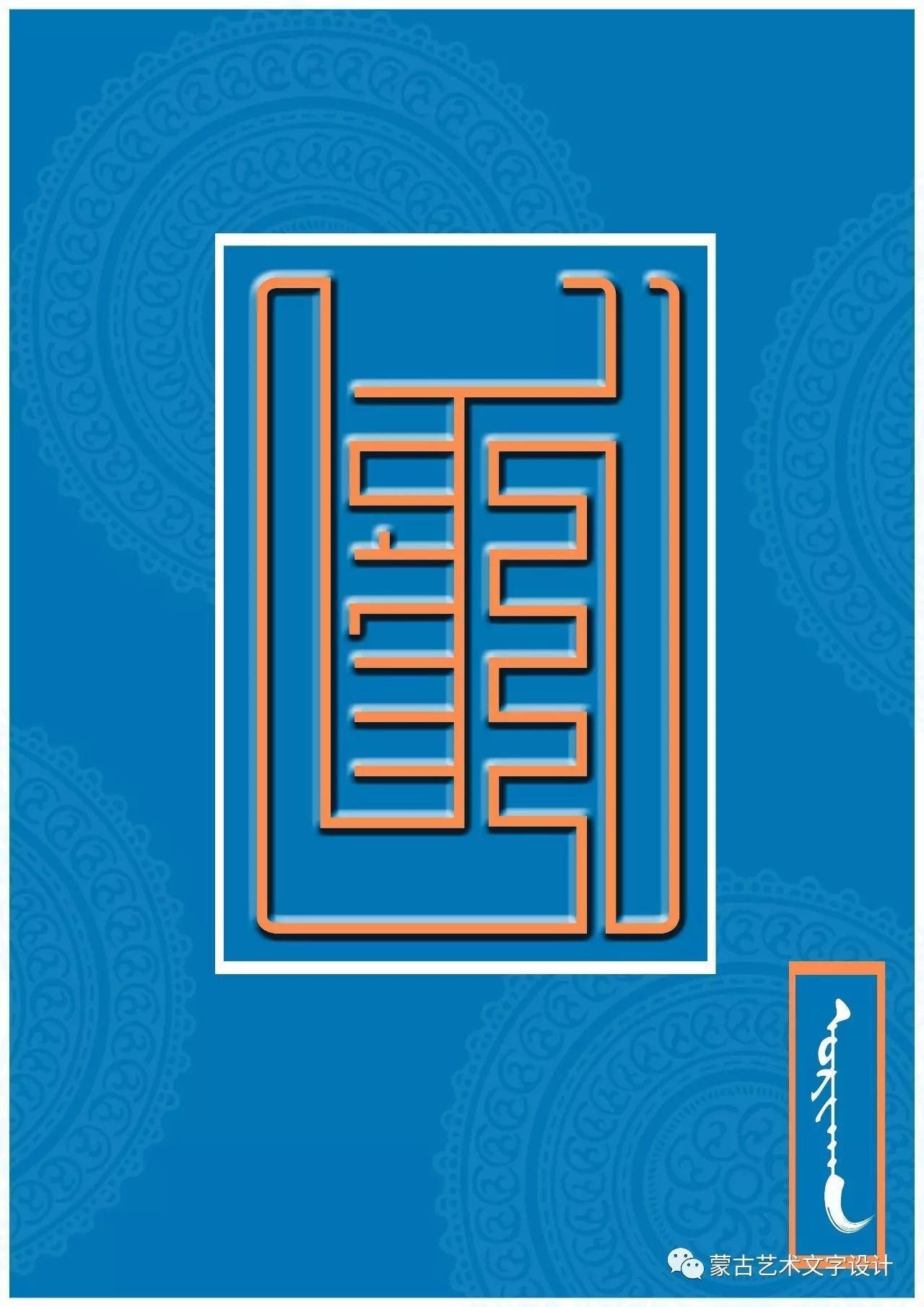 蒙古艺术文字设计 第44张