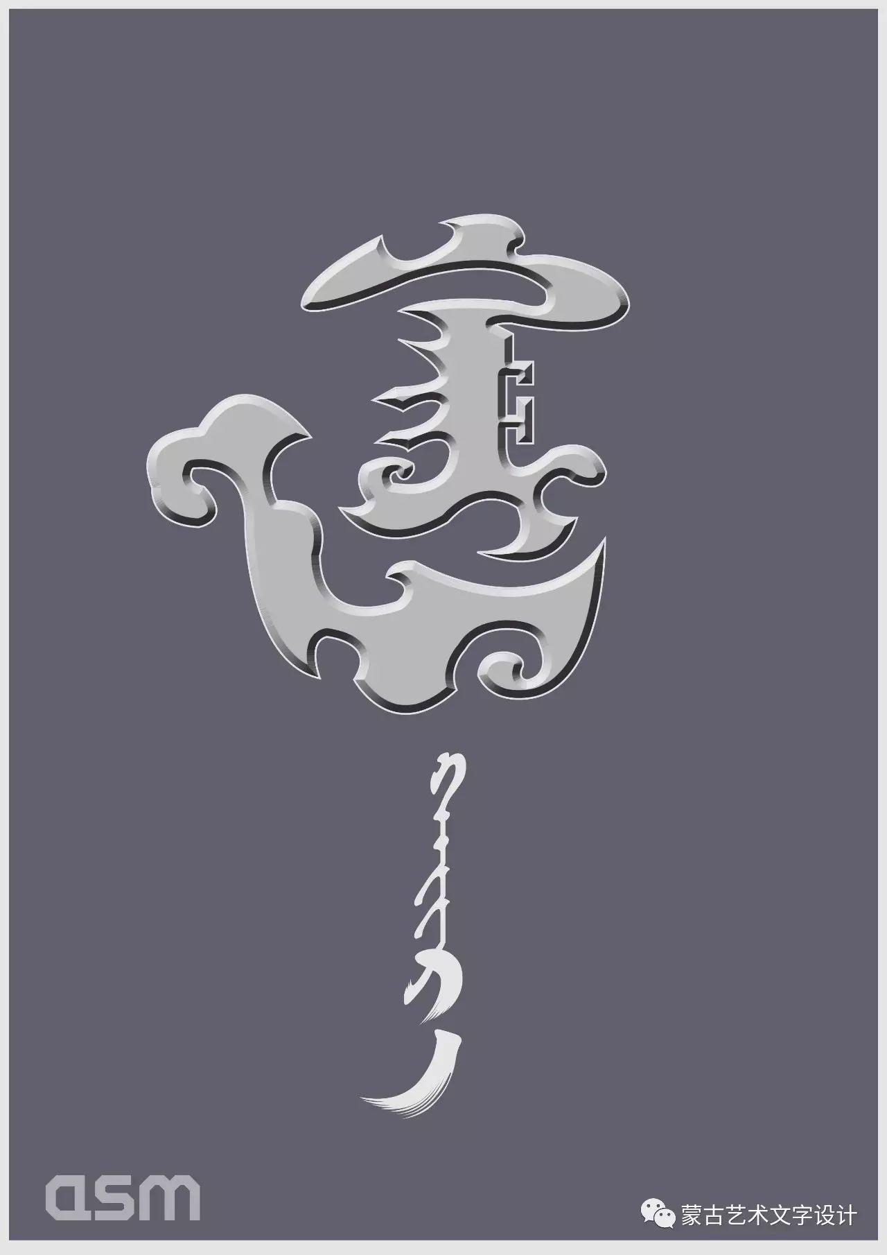 蒙古艺术文字设计 第45张