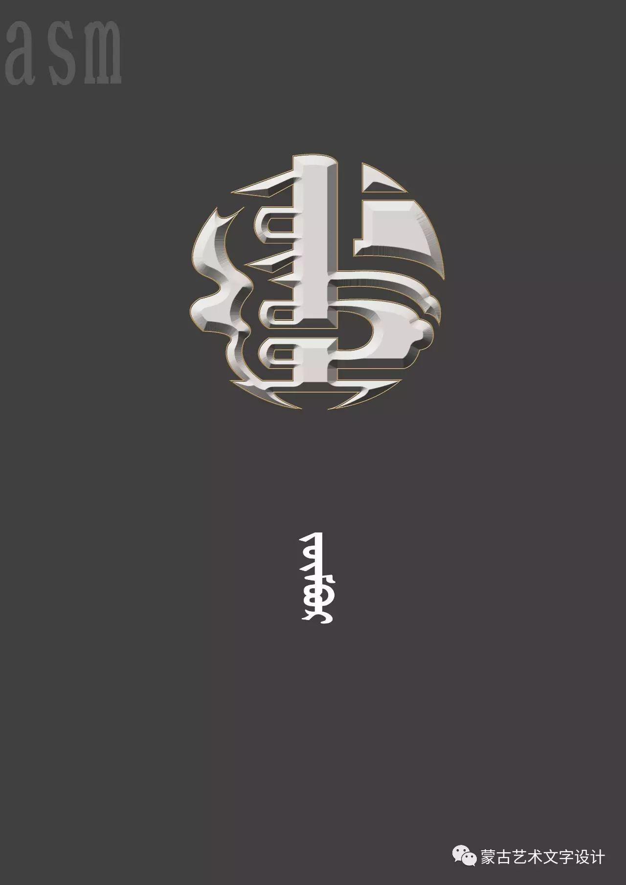 蒙古艺术文字设计 第50张
