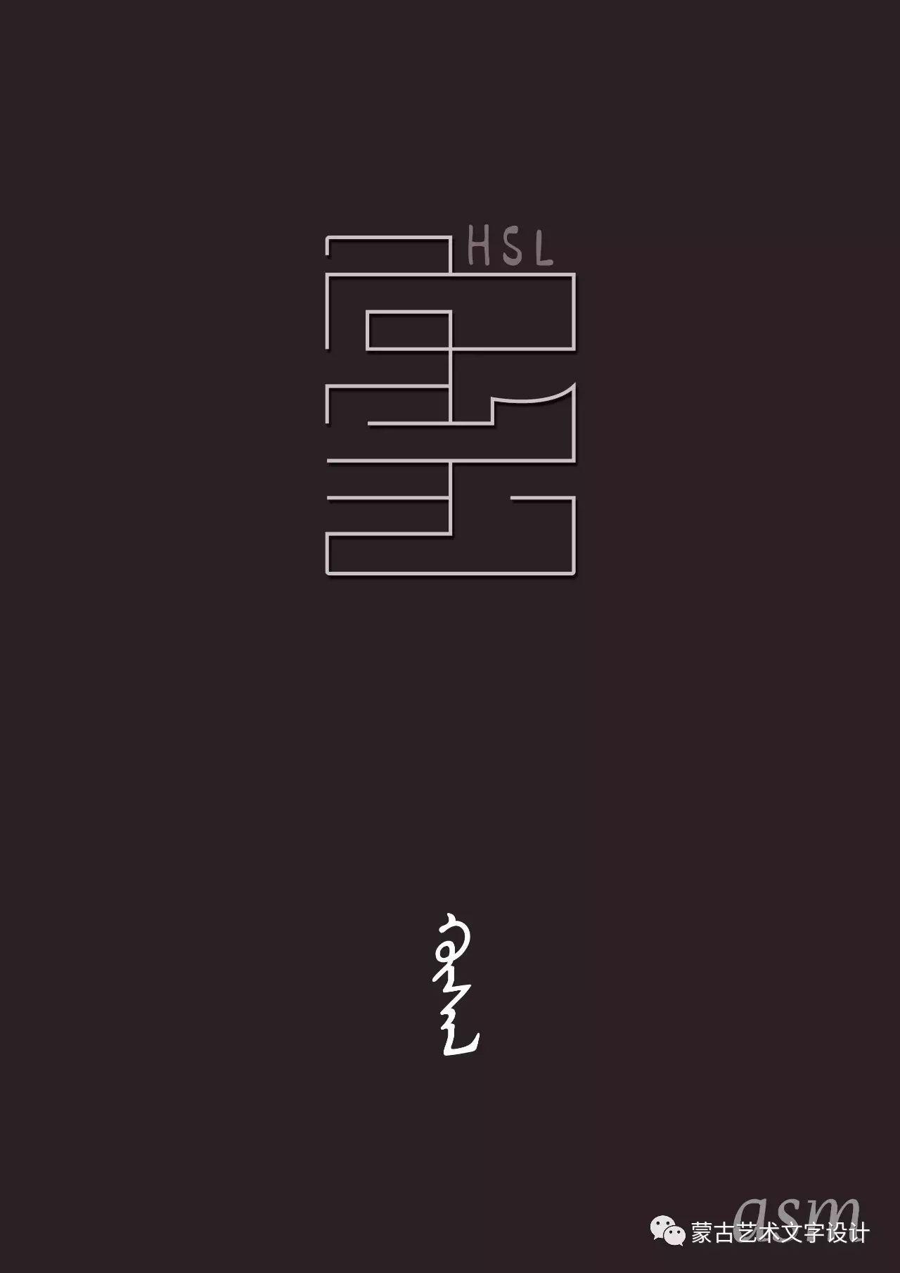 蒙古艺术文字设计 第49张