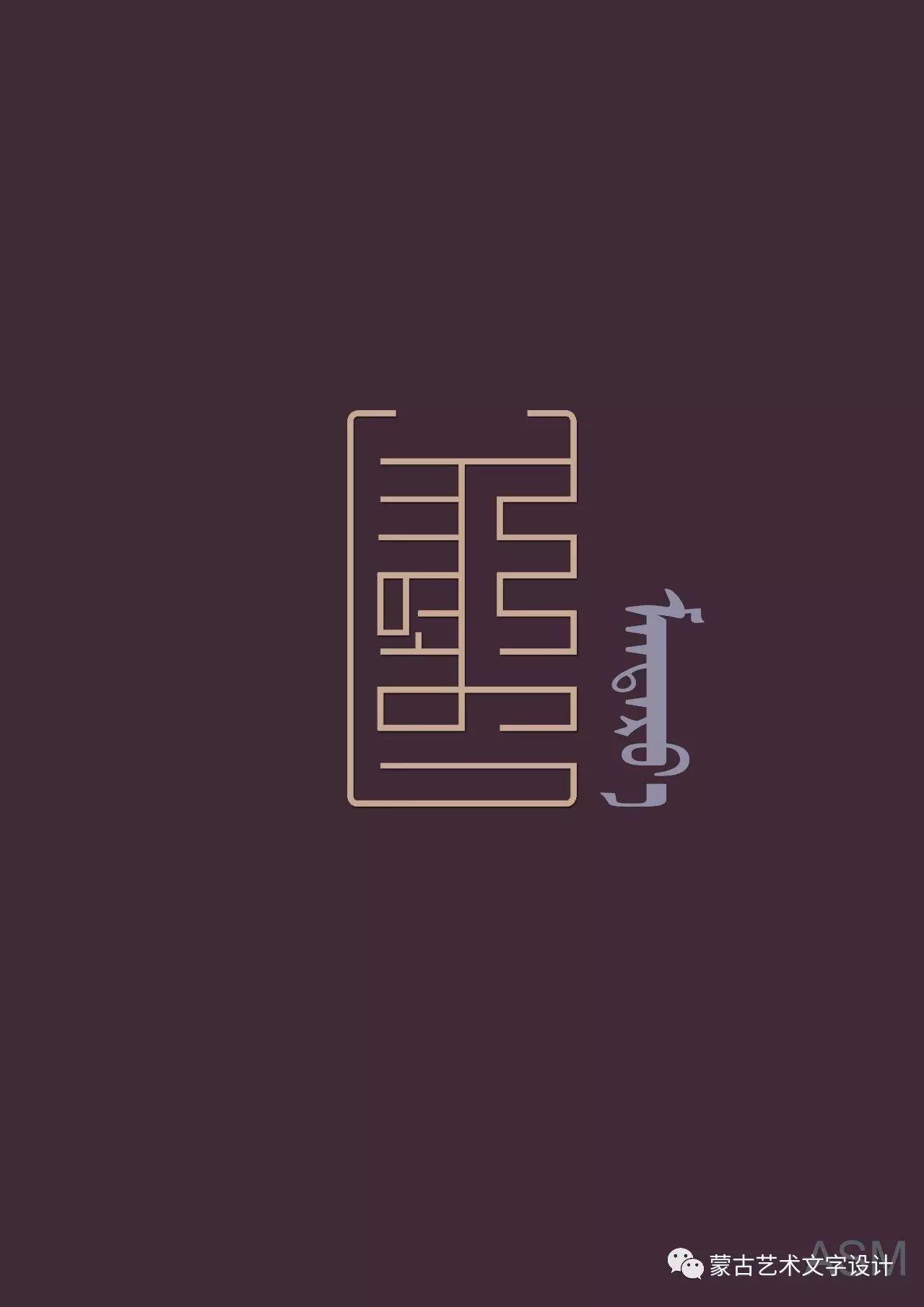 蒙古艺术文字设计 第51张